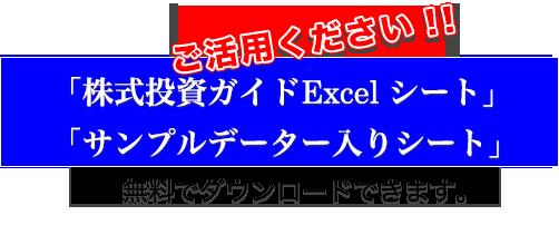 エクセルファイルダウンロード